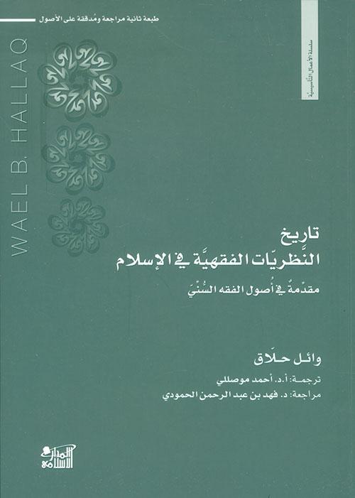 تاريخ النظريات الفقهية في الإسلام ؛ مقدمة في أصول الفقه السني