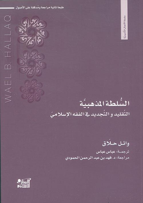 السلطة المذهبية ؛ التقليد والتجديد في الفقه الإسلامي