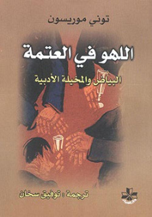 اللهو في العتمة - البياض والمخيلة الأدبية
