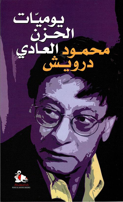 ذاكرة للنسيان محمود درويش تحميل