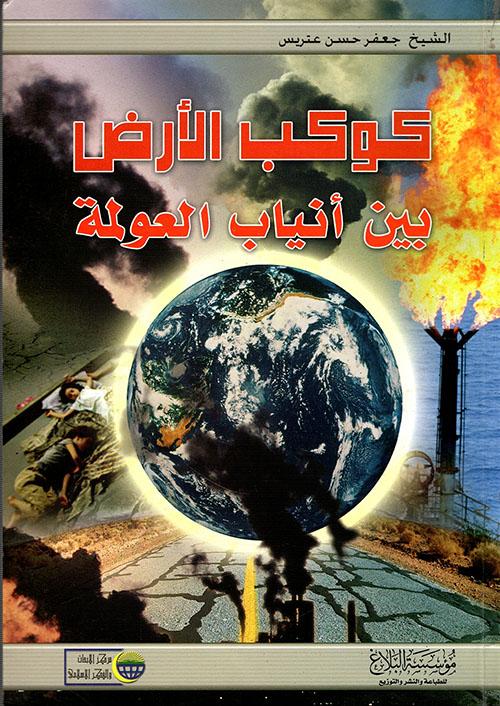 كوكب الأرض بين أنياب العولمة