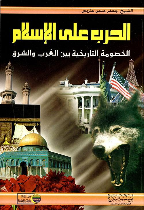 الحرب على الإسلام ؛ الخصومة التاريخية بين الغرب والشرق