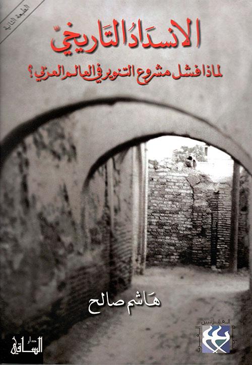 الانسداد التاريخي ؛ لماذا فشل مشروع التنوير في العالم العربي؟