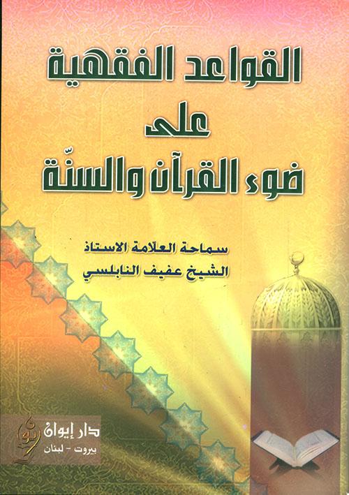 القواعد الفقهية على ضوء القرآن والسنة