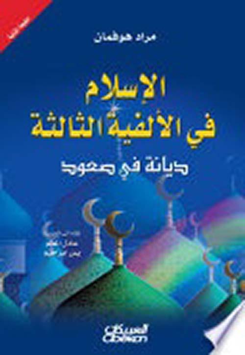 الإسلام في الألفية الثالثة ؛ ديانة في صعود