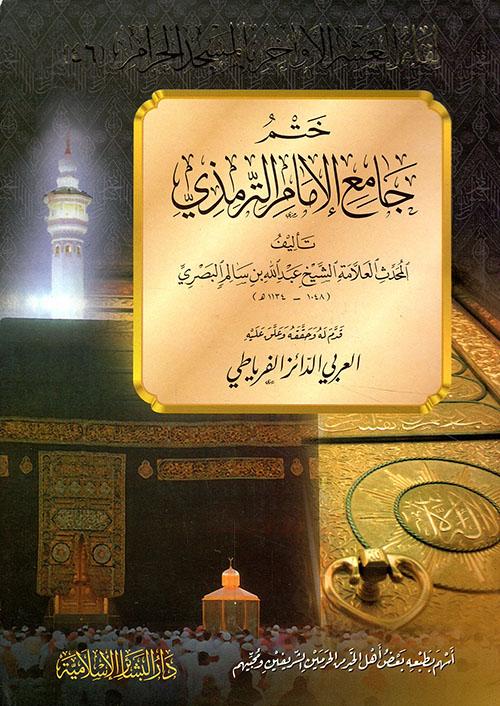 ختم جامع الإمام الترمذي