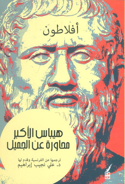 أفلاطون هيبياس الأكبر