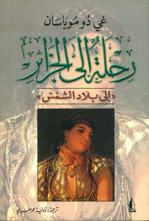 رحلة إلى الجزائر