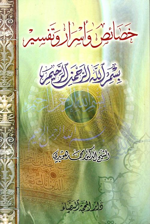 خصائص وأسرار وتفسير بسم الله الرحمن الرحيم