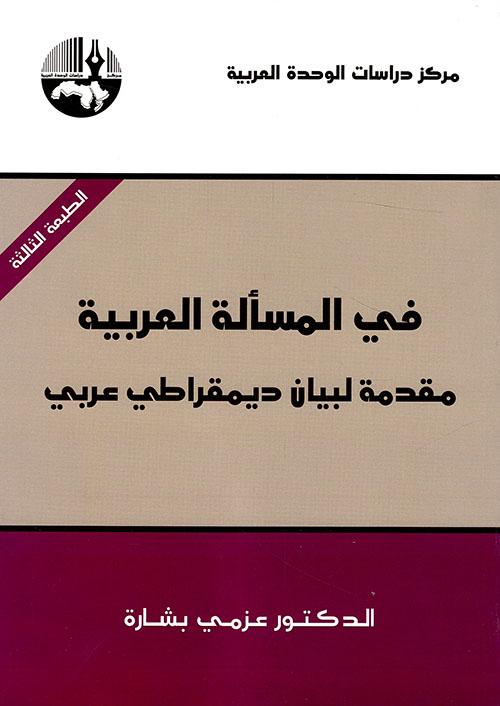 في المسألة العربية ؛ مقدمة لبيان ديمقراطي عربي