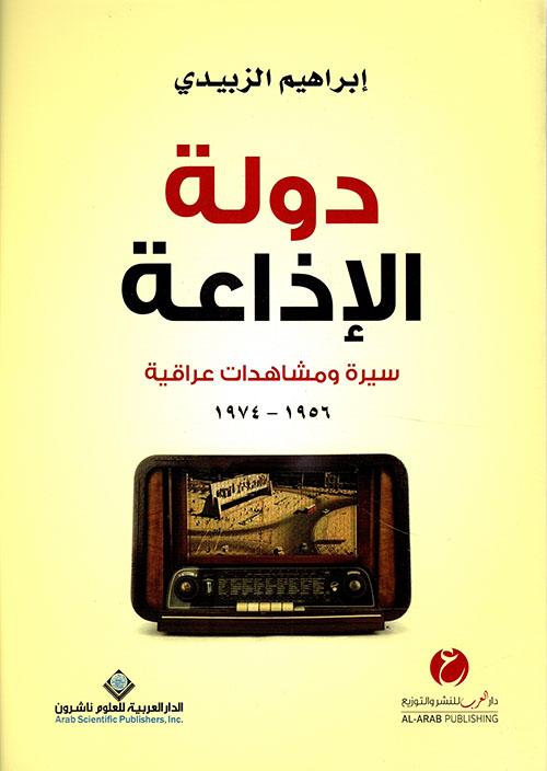 دولة الإذاعة ؛ سيرة ومشاهدات عراقية 1956 - 1974