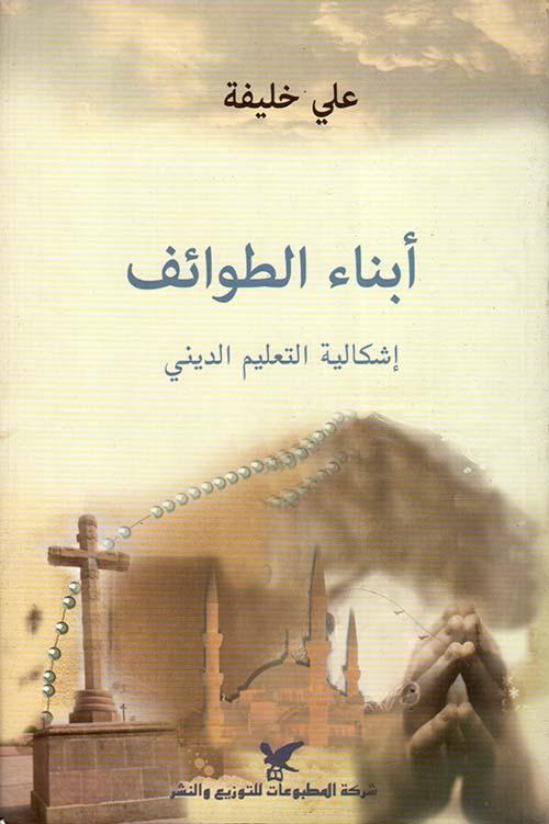 أبناء الطوائف ؛ إشكالية التعليم الديني