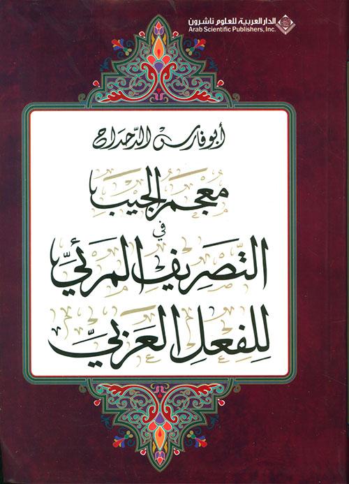 معجم الجيب في التصريف المرئي للفعل العربي
