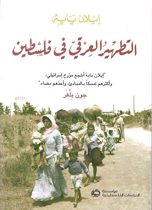 التطهير العرقي في فلسطين