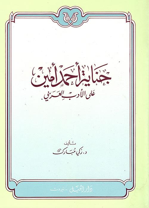 جناية أحمد أمين على الأدب العربي