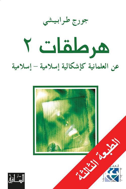 هرطقات 2 - عن العلمانية كإشكالية إسلامية - إسلامية