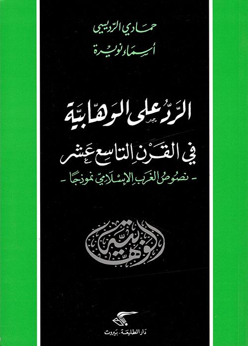الرد على الوهابية في القرن التاسع عشر (نصوص الغرب الإسلامي نموذجاً)