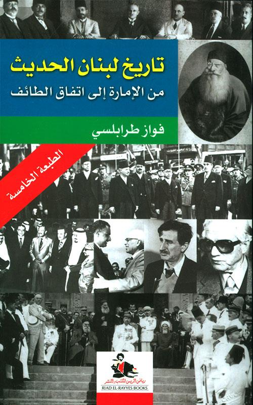 تاريخ لبنان الحديث من الإمارة إلى اتفاق الطائف