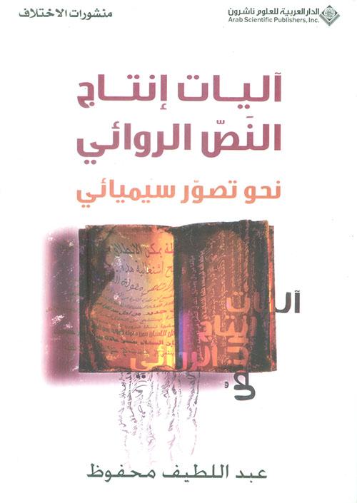 آليات إنتاج النص الروائي ؛ نحو تصور سيميائي