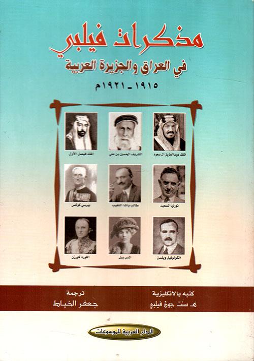 مذكرات فيلبي في العراق والجزيرة العربية 1915 - 1921م