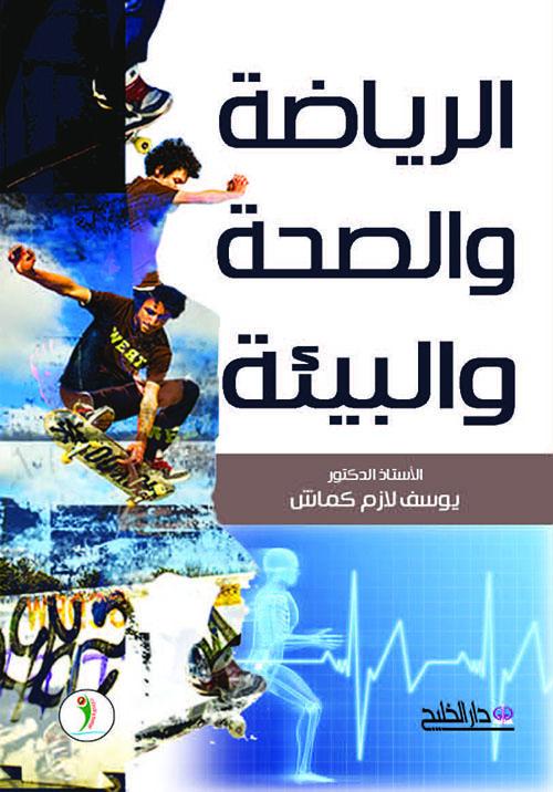 الرياضة والصحة والبيئة