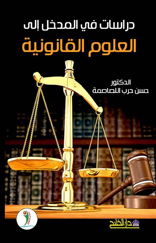 دراسات في المدخل إلى العلوم القانونية