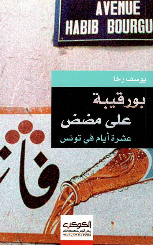 بورقيبة على مضض - عشرة أيام في تونس