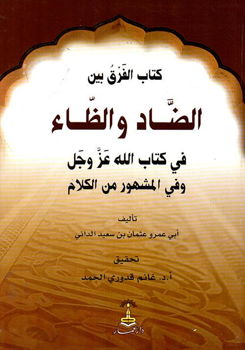 كتاب الفرق بين الضاد والظاء في كتاب الله عز وجل وفي المشهور من الكلام