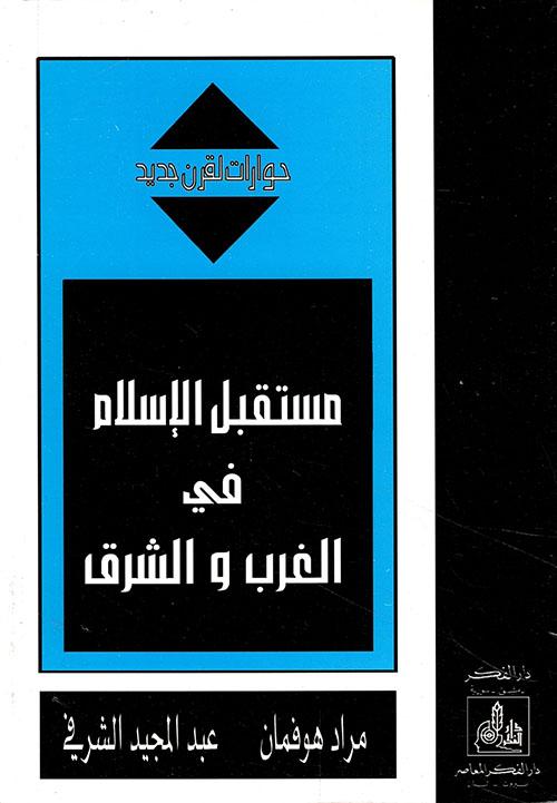 مستقبل الإسلام في الغرب والشرق