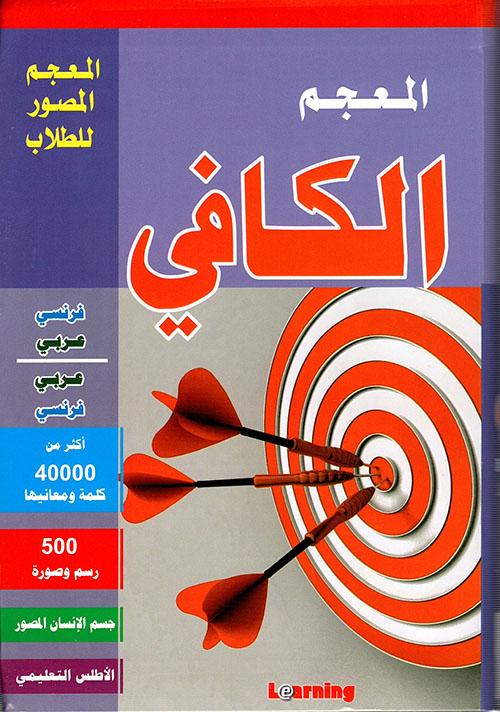 المعجم الكافي مزدودج فرنسي - عربي / عربي - فرنسي