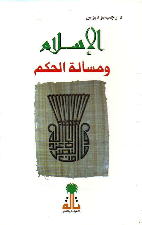 الإسلام ومسألة الحكم
