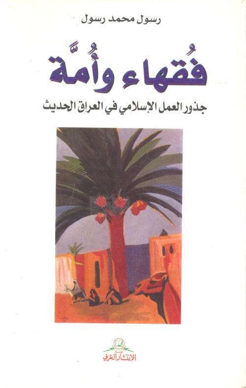 فقهاء وأمة ؛ جذور العمل الإسلامي في العراق الحديث