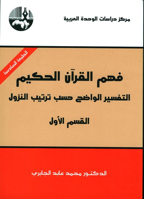 فهم القرآن الحكيم: التفسير الواضح حسب ترتيب النزول - القسم الأول