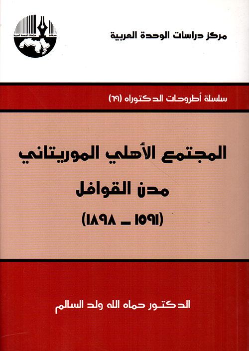 المجتمع الأهلي الموريتاني: مدن القوافل (1591 - 1898)