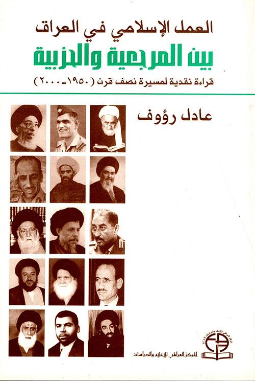 العمل الإسلامي في العراق بين المرجعية والحزبية