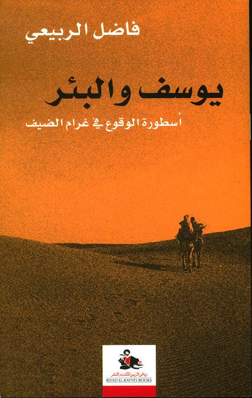 يوسف والبئر ؛ أسطورة الوقوع في غرام الضيف
