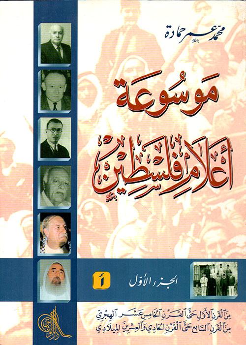 موسوعة أعلام فلسطين