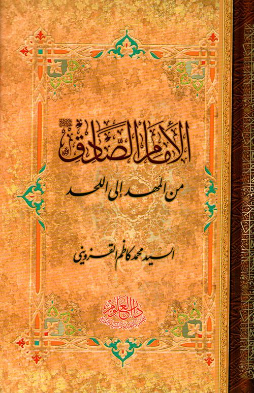 الإمام الصادق من المهد إلى اللحد