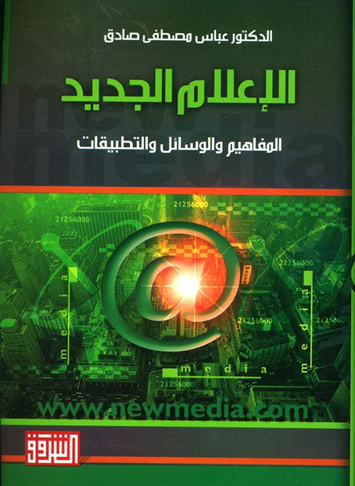 الإعلام الجديد ؛ المفاهيم والوسائل والتطبيقات