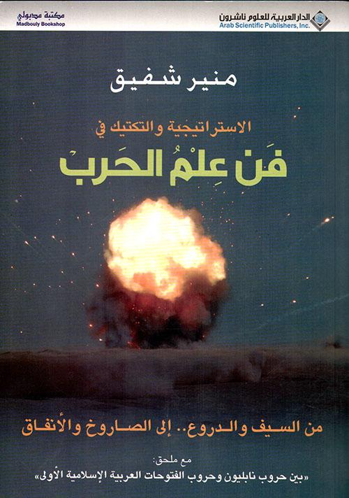 الاستراتيجية والتكتيك في فن علم الحرب - مع ملحق بين حروب نابليون وحروب الفتوحات العربية الإسلامية الأولى