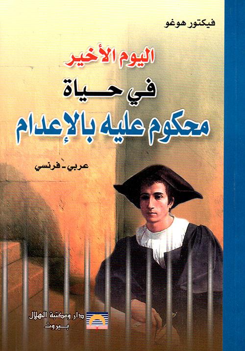 اليوم الأخير في حياة المحكوم عليه بالإعدام (عربي - فرنسي)