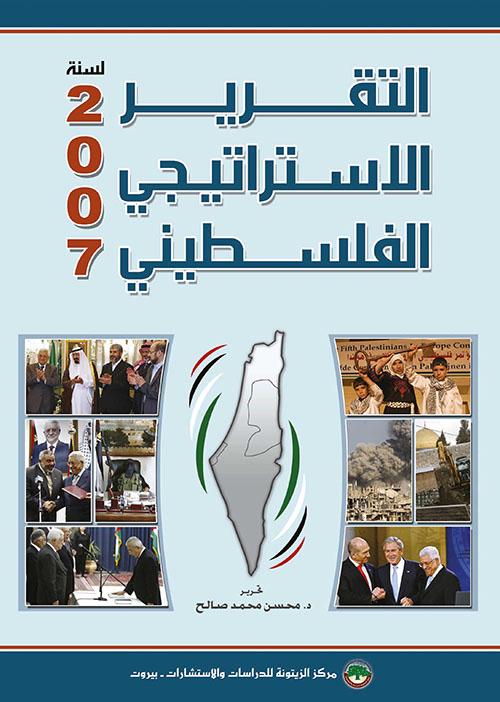 التقرير الاستراتيجي الفلسطيني لسنة 2007