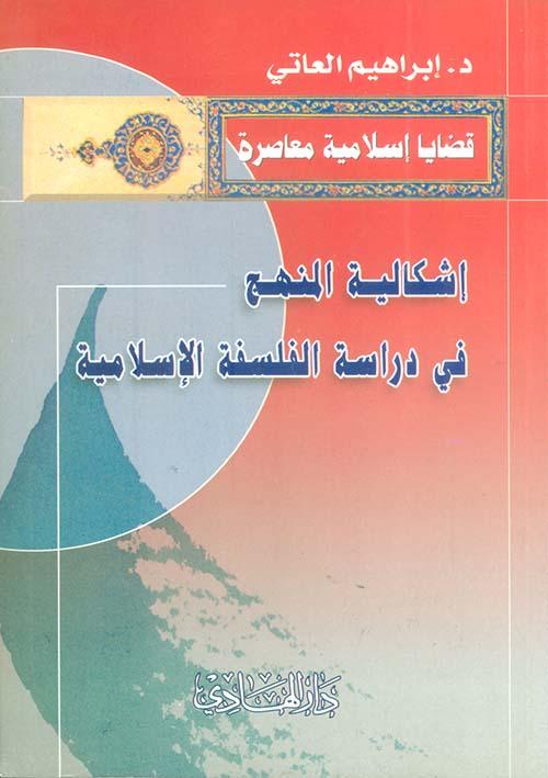 إشكالية المنهج في دراسة الفلسفة الإسلامية