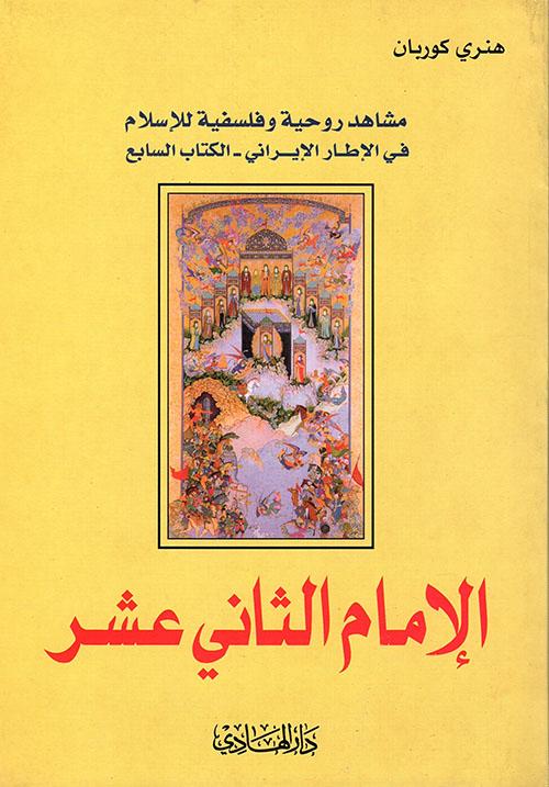 الإمام الثاني عشر