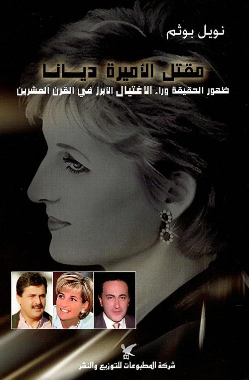 مقتل الأميرة ديانا : ظهور الحقيقة وراء الاغتيال الابرز في القرن العشرين