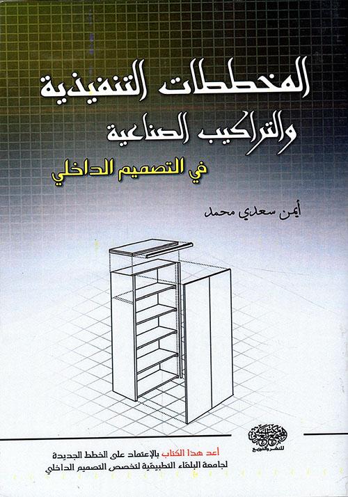 المخططات التنفيذية والتراكيب الصناعية في التصميم الداخلي