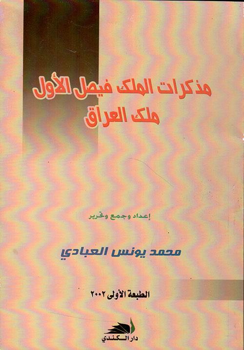 مذكرات الملك فيصل الأول (ملك العراق)