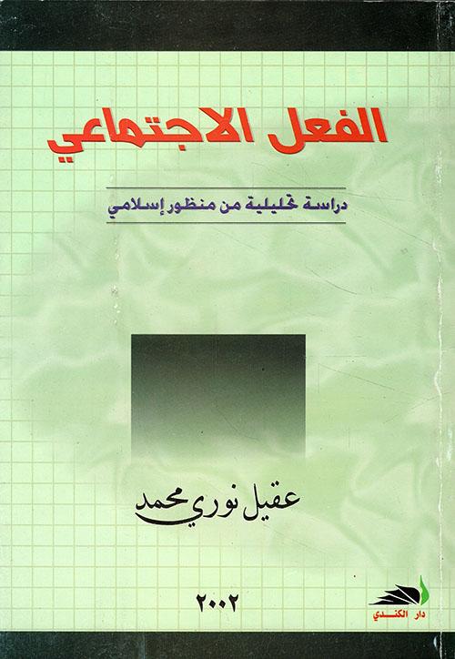 الفعل الاجتماعي ؛ دراسة تحليلية من منظور اسلامي