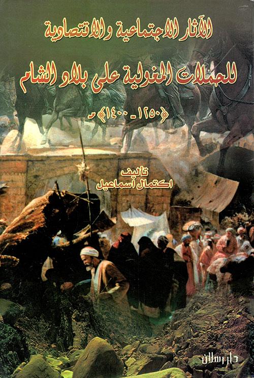 الآثار الإجتماعية والإقتصادية للحملات المغولية على بلاد الشام 1250 - 1400
