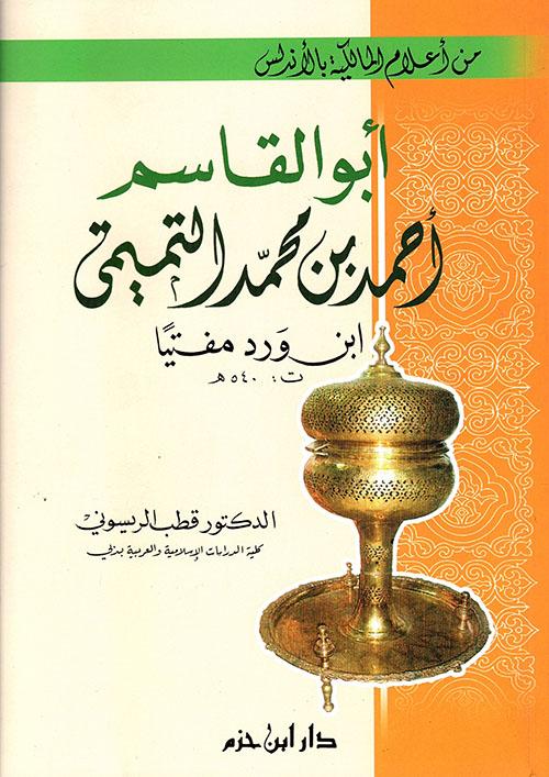 أبو القاسم أحمد بن محمد التميمي - من أعلام المالكية بالأندلس